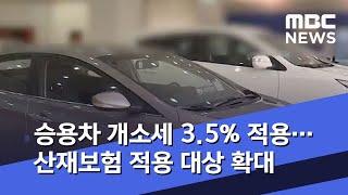 승용차 개소세 3.5% 적용…산재보험 적용 대상 확대 (2020.06.30/뉴스투데이/MBC)