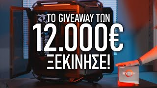 Giveaway Με Δώρο 3 PC Αξίας 12.000€
