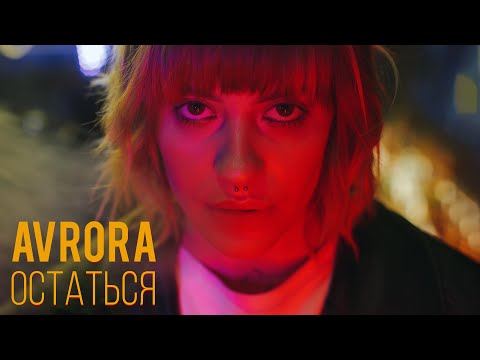 Avrora - Остаться (Official Video)
