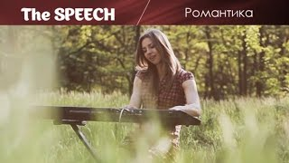 THE SPEECH - Романтика (Official video)