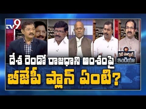 Hyderabad should be 2nd capital : Vidyasagar Rao || Good Mor