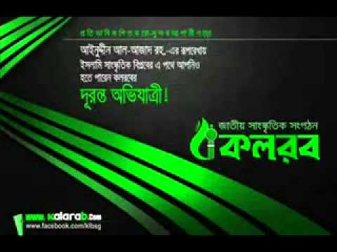 Kalarab Song.KaziBari24.Tk
