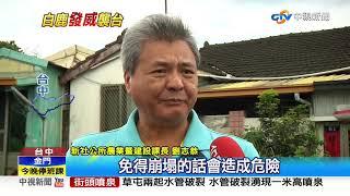 新社.大雪山土流山崩 民宅.農場地基掏空│中視新聞 20190824