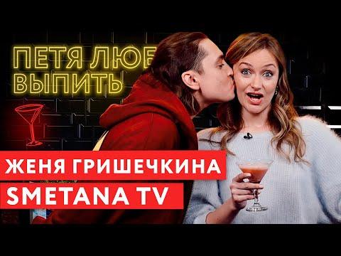 Петя любит выпить: Женя Гришечкина (Smetana TV)