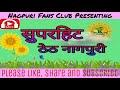 Superhit theth Nagpuri Song 🎼हँसी हँसी देले जबान रानी ऐतई मान🥁 सुपरहिट ठेठ नागपुरी 🎤 2017 -2018