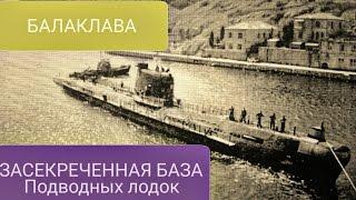 Балаклава| СЕВАСТОПОЛЬ БАЛАКЛАВА |Balaklava Крым(Балаклава| СЕВАСТОПОЛЬ БАЛАКЛАВА |Balaklava Крым #КрымБалаклава# #БАЛАКЛАВА# #СЕВАСТОПОЛЬБАЛАКЛАВА# #подводныел..., 2016-09-07T15:44:41.000Z)