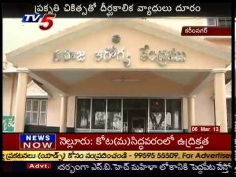 Nature Treatment in Karimnagar - TV5