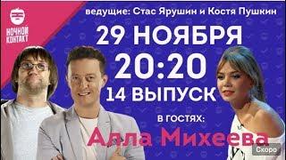 """Шоу """"Ночной Контакт"""" сезон 2 выпуск 14 (в гостях Алла Михеева)"""