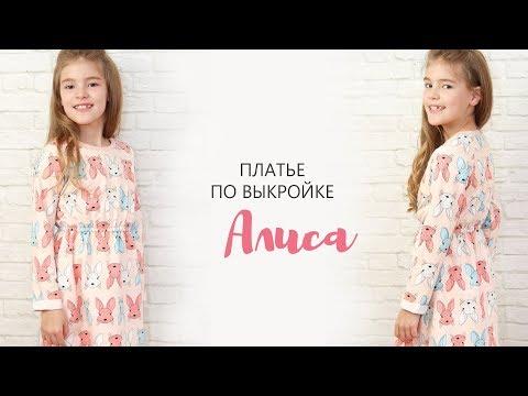 Шьем платье Алиса + бесплатная выкройка