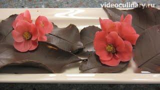 Шоколадные листики - Рецепт Бабушки Эммы