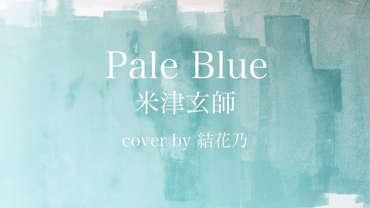 米津 pale 玄 歌詞 blue 師