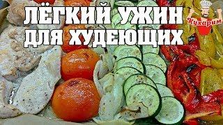 ЛЁГКИЙ УЖИН ДЛЯ ХУДЕЮЩИХ!