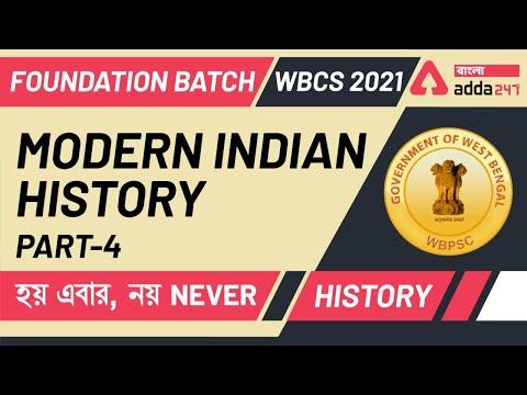WBCS History   Modern Indian History   History Of Modern India In Bengali   Adhunik Varoter Itihas