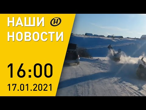 Наши новости ОНТ: морозные рекорды; автопробег «За Беларусь»; опасный тюбинг; события в США