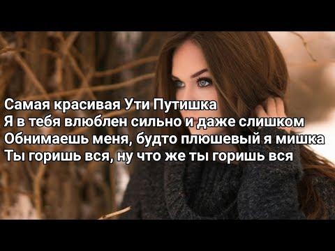 KONFUZ - Ути Путишка (Lyrics, Текст) (Премьера 2020)