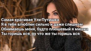 Скачать KONFUZ Ути Путишка Lyrics Текст Премьера 2020