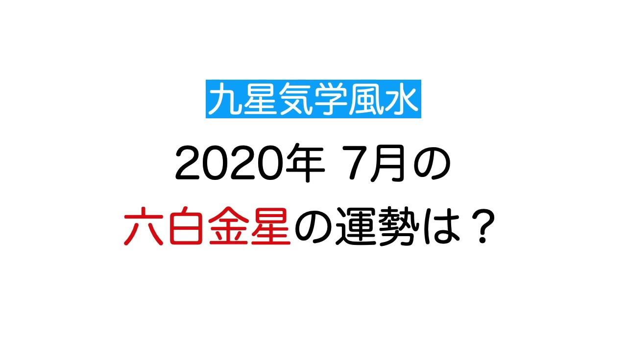 六白金星の2020年7月の運勢は?金運、人間関係、開運のポイントなど