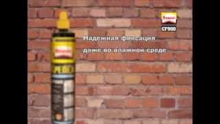Химический анкер(, 2013-07-24T06:14:35.000Z)
