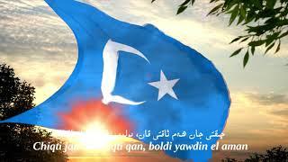 شەرقىي تۈركىستان مىللىي مارشى - قىسقا / East Turkistan National Anthem / Doğu Türkistan Milli Marşı