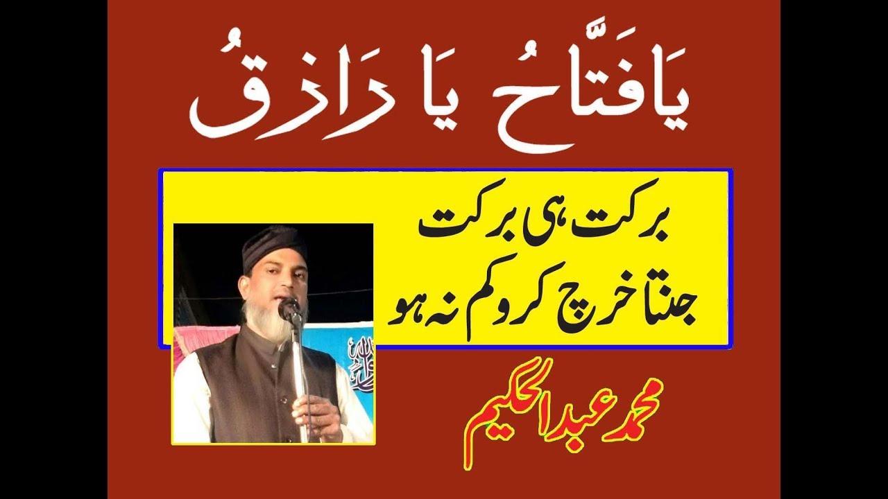YA FATTAHU YA RAZZAQU KI BARKAT (hindi/urdu)