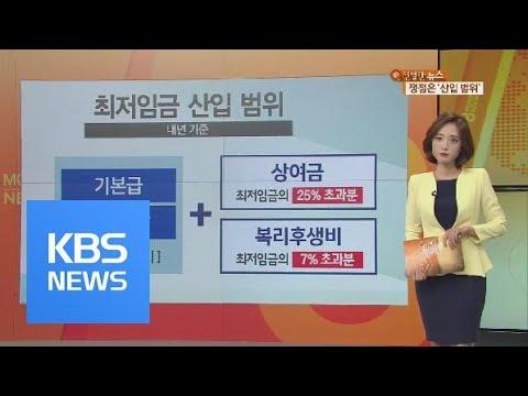 최저임금 계산, 어떻게 바뀌길래? / KBS뉴스(News)