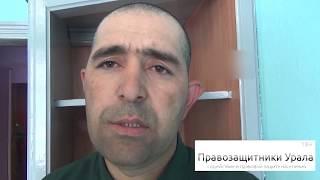 Фабрика пыток в Новой Ляле, Свердловская область ФКУ ИК-54