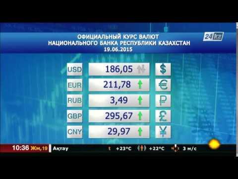 Казахстан: курс валют на 19 июня