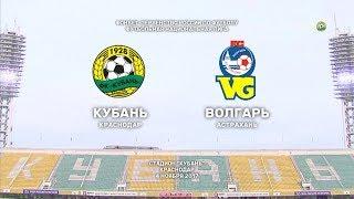 """""""Кубань"""" - """"Волгарь"""". 1:1"""