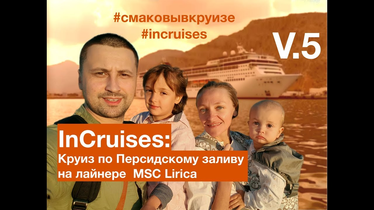 Incruises: ОАЭ/v. Persian 5 Lyrics/Абу-Даби   круиз на лайнере кругосветное путешествие