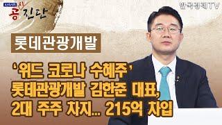 '위드 코로나 수혜주' 롯데관광개발 김한준 대표, 2대…