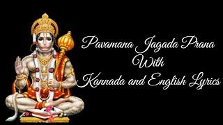 Pavamana Jagada Prana With Kannada and English Lyrics | Shri Puttur Narasimha Nayak