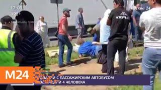 Смотреть видео ДТП в ТиНАО произошло после опасного маневра водителя легковушки - Москва 24 онлайн