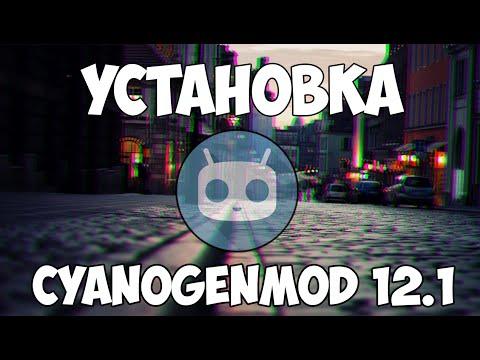Установка CYANOGENMOD 12.1 на SONY XPERIA SP