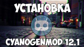 видео Прошивка CyanogenMod: способы установки