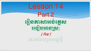 Lesson 14 Part 2 Pronunciation vowel aw#