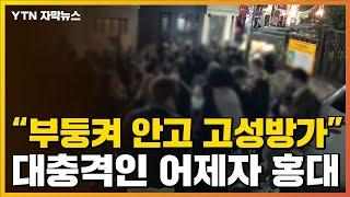 [자막뉴스] 경찰도 역부족이었던 어젯밤 홍대 거리 상황 / YTN