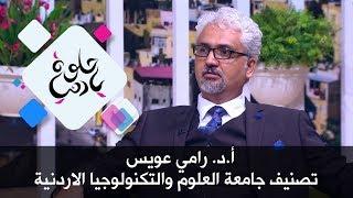 أ.د. رامي عويس - تصنيف جامعة العلوم والتكنولوجيا الاردنية واراقها النقاشية