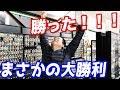 有馬記念で奇跡の1億勝ち!?店長が馬券握りしめて渾身の雄叫び!!!