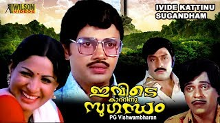 Ivide Kattinu Sugandam Full Movie Malayalam | Jayan | Jayabharathi