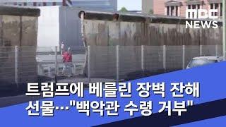 """[뉴스터치] 트럼프에 베를린 장벽 잔해 선물…""""백악관 수령 거부"""" (2019.11.11/뉴스투데이/MBC)"""