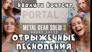 ОТРЫЖЕЧНЫЕ ПЕСНОПЕНИЯ| Portal 2 | Metal Gear Solid 3 |