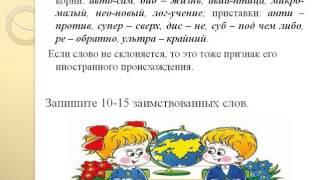 Интерактивные таблицы Лексикология Фразеология  6 класс  СШ №3