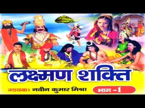 Dehati Kissa Ramayan    Laxman shakti - 1    लक्ष्मन शक्ति    Naveen kumar Mishra Rathor Cassette