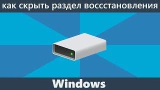 как скрыть раздел восстановления в Windows