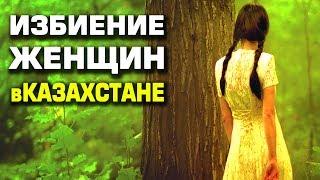ИЗБИЕНИЕ ЖЕНЩИН В КАЗАХСТАНЕ