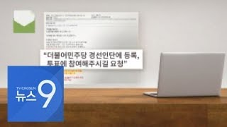 """[단독] 지역난방공사 노조, 조합원에 """"민주 대선 경선…"""
