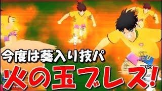 【たたかえドリームチーム グローバル版】実況#562 今度はフェス葵入り技パでオンライン!【Captain Tsubasa Dream Team】