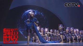 [舞蹈世界]瑶族舞蹈《打蓝靛》 表演:广西艺术学院舞蹈学院2016级表演与教育专业女班| CCTV综艺