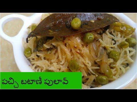 Green Peas Pulao recipe in pressure cooker in telugu - పచ్చి బటాణీ పులావ్ - Matar Pulao Recipe