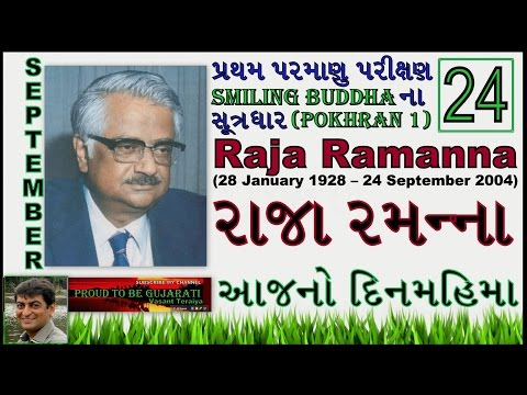 24 September Raja Ramanna Scientist & Father of the India's nuclear program@vasant teraiya